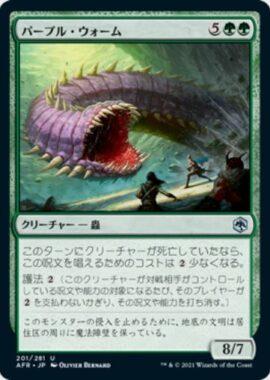 パープル・ウォーム(Purple Worm)