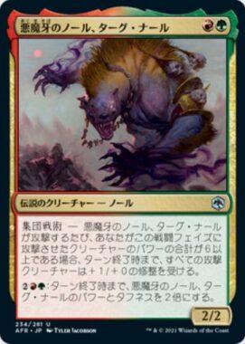 悪魔牙のノール、ターグ・ナール(Targ Nar, Demon-Fang Gnoll)