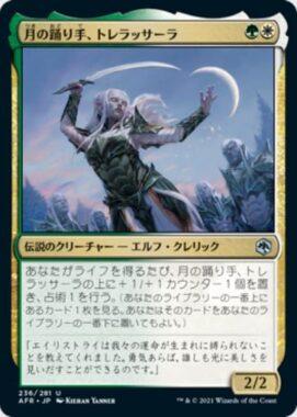 月の踊り手、トレラッサーラ(Trelasarra, Moon Dancer)