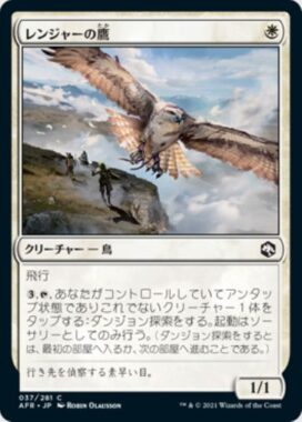 レンジャーの鷹(Ranger's Hawk)