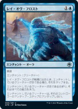 レイ・オヴ・フロスト(Ray of Frost)