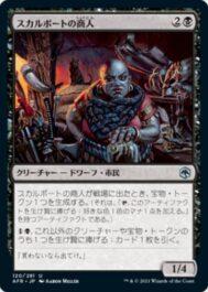 スカルポートの商人(Skullport Merchant)