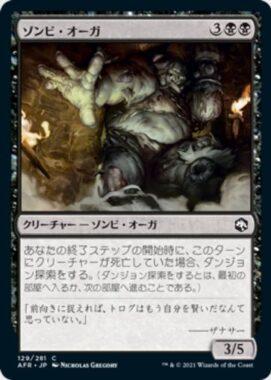 ゾンビ・オーガ(Zombie Ogre)
