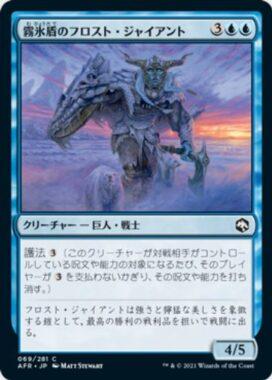 霧氷盾のフロスト・ジャイアント(Rimeshield Frost Giant)
