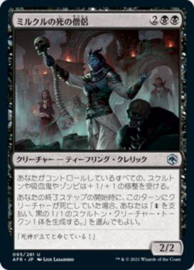 ミルクルの死の僧侶(Death-Priest of Myrkul)