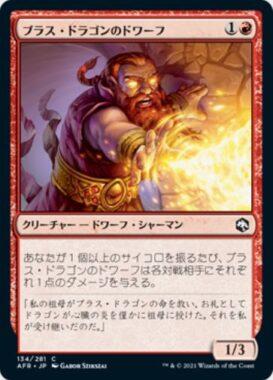 ブラス・ドラゴンのドワーフ(Brazen Dwarf)