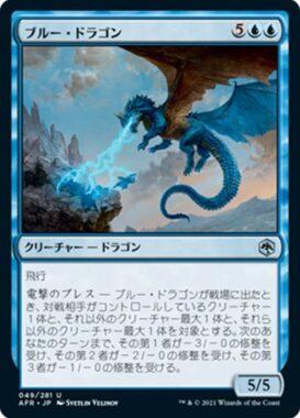 ブルー・ドラゴン(Blue Dragon)フォーゴトン・レルム探訪