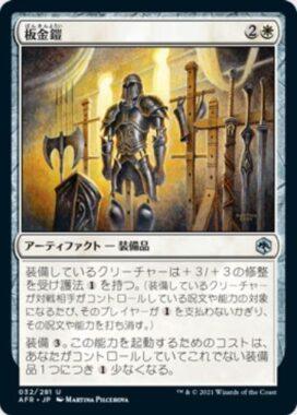 板金鎧(Plate Armor)フォーゴトン・レルム探訪