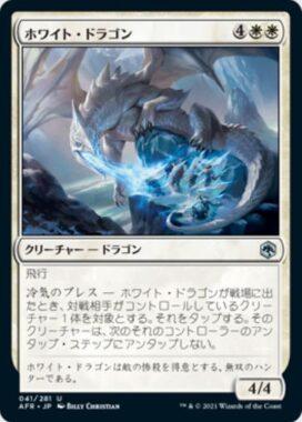 ホワイト・ドラゴン(フォーゴトン・レルム探訪)