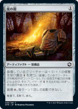 皮の鎧(Leather Armor)
