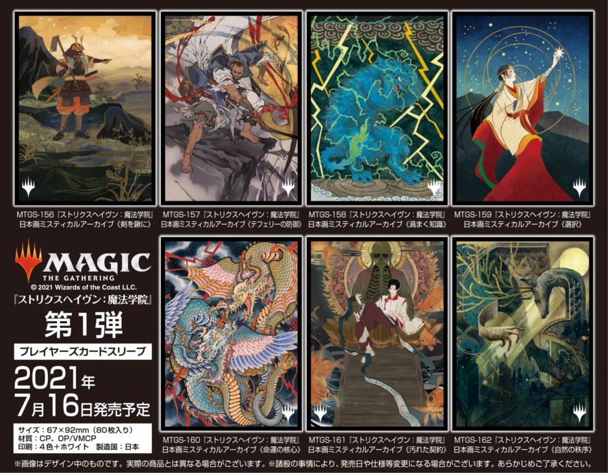 日本画ミスティカルアーカイブのスリーブが「エンスカイ」より発売決定!2021年7月16日に発売!