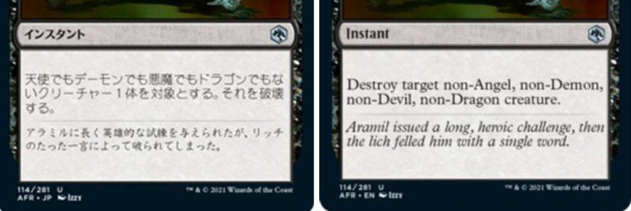 【悪魔?デビル?】MTG「フォーゴトン・レルム探訪」よりDevilの日本語訳がデビルから悪魔に変更?ただの誤訳の可能性も!