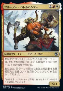 ブルーノー・バトルハンマー(Bruenor Battlehammer)フォーゴトン・レルム探訪