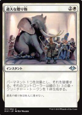 過大な贈り物(Generous Gift)日本語版