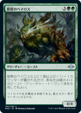 獣群のベイロス(Herd Baloth)