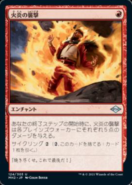 火炎の襲撃(Flame Blitz)