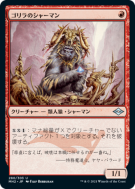 ゴリラのシャーマン(Gorilla Shaman)