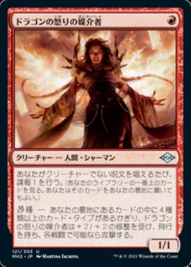 ドラゴンの怒りの媒介者(Dragon's Rage Channeler)