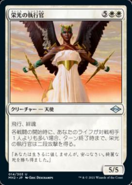 栄光の執行官(Glorious Enforcer)