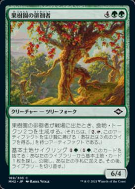 果樹園の徘徊者(Orchard Strider)