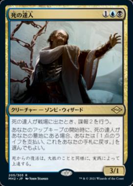 死の達人(Master of Death)モダンホライゾン2