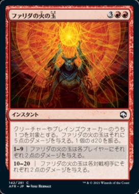 ファリダの火の玉(Farideh's Fireball)