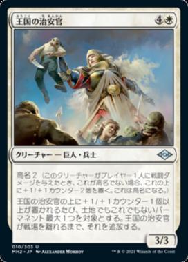 王国の治安官(Constable of the Realm)モダンホライゾン2