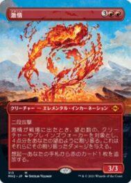 ボーダーレス版の激情(Fury)モダンホライゾン2