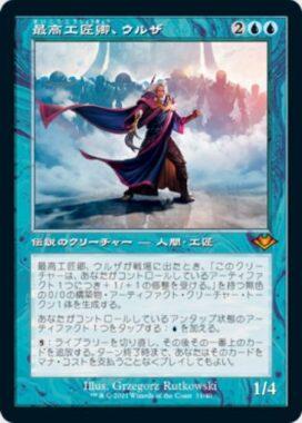 最高工匠卿、ウルザ(旧枠 モダンホライゾン2)