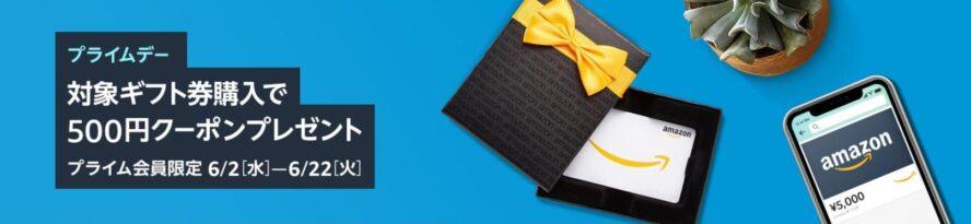 明日よりアマゾンプライムデー!5000円分のアマゾンギフト券購入で500円クーポンをゲット可能!6月22日まで!