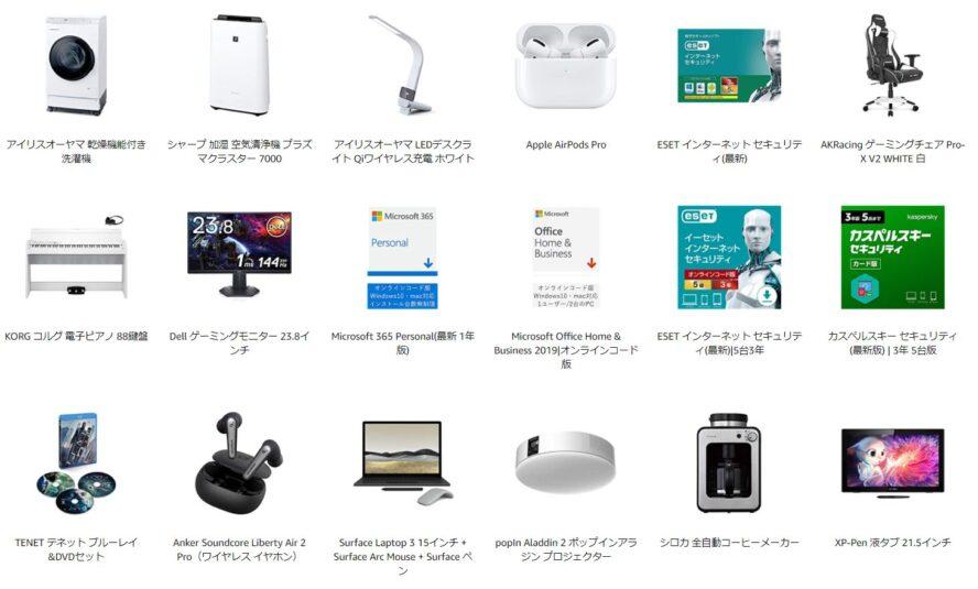 (アマゾンプライムデー)タイムセール特価品の一覧はコチラ!