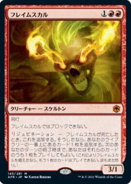 フレイムスカル(Flameskull)フォーゴトン・レルム探訪
