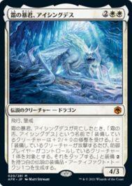 霜の暴君、アイシングデス(Icingdeath, Frost Tyrant)フォーゴトン・レルム探訪