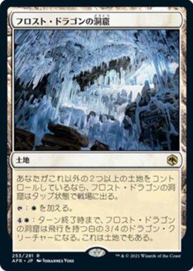 フロスト・ドラゴンの洞窟(Cave of the Frost Dragon)フォーゴトン・レルム探訪