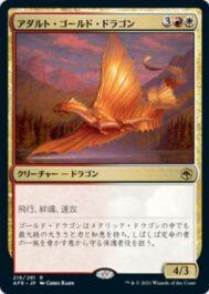 アダルト・ゴールド・ドラゴン(Adult Gold Dragon)フォーゴトン・レルム探訪