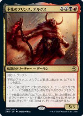 不死のプリンス、オルクス(Orcus, Prince of Undeath)フォーゴトン・レルム探訪