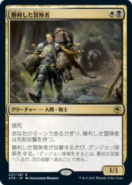勝利した冒険者(Triumphant Adventurer)フォーゴトン・レルム探訪