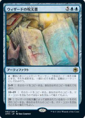 ウィザードの呪文書(Wizard's Spellbook)フォーゴトン・レルム探訪