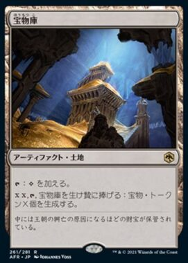 宝物庫(Treasure Vault)フォーゴトン・レルム探訪