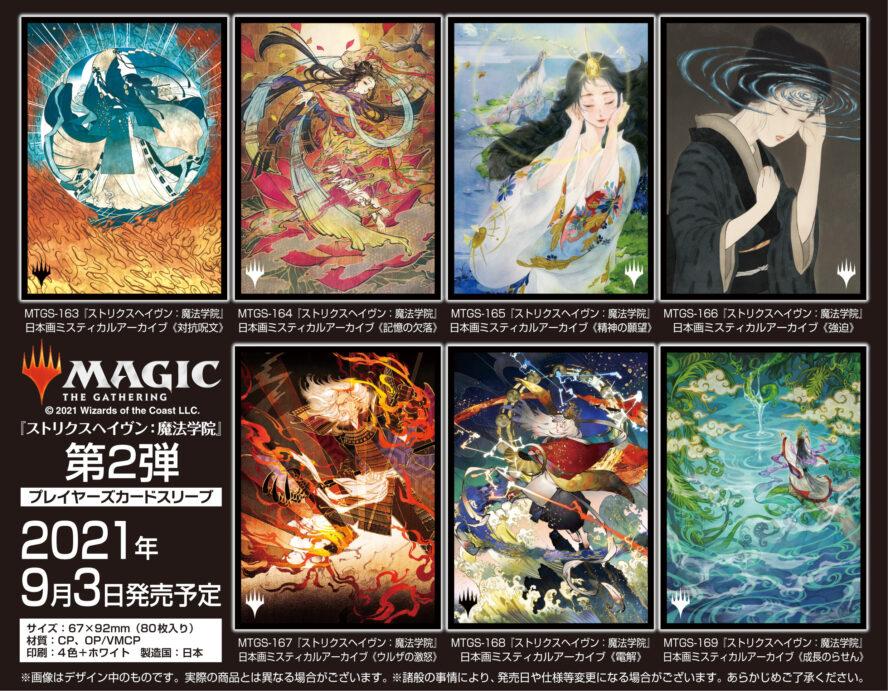 【日本画ミスティカルアーカイブ・スリーブ 第2弾】ストリクスヘイヴンの「日本画ミスティカルアーカイブ」のアートを使用したスリーブの第2弾がエンスカイより発売決定!2021年9月3日発売!
