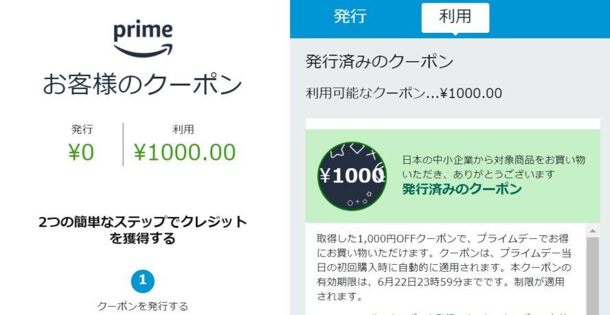 明日よりアマゾンプライムデー!1000円購入で1000円オフになるクーポンをゲット!