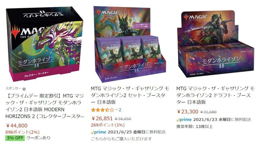 発売されたばかりの「モダンホライゾン2の各種ボックス」は全体的に安くなっている