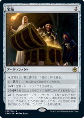 宝箱(Treasure Chest)フォーゴトン・レルム探訪