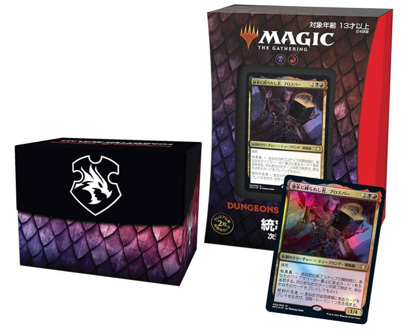【次元の門/Planar Portal】黒赤の「フォーゴトン・レルム探訪」統率者デッキリストが公開!収録の新規カードを一覧まとめ!