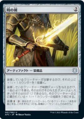 時の剣(フォーゴトン・レルム探訪)