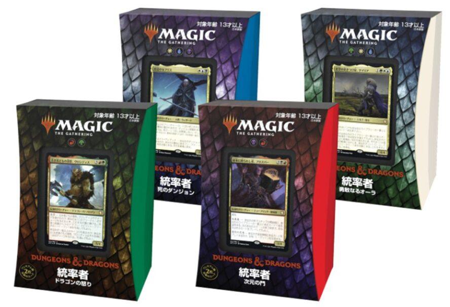 MTG「フォーゴトン・レルム探訪 統率者デッキ」をネット通販最安値で予約できるお店は?ダンジョンズ&ドラゴンズ関連の新規カードが多数収録!