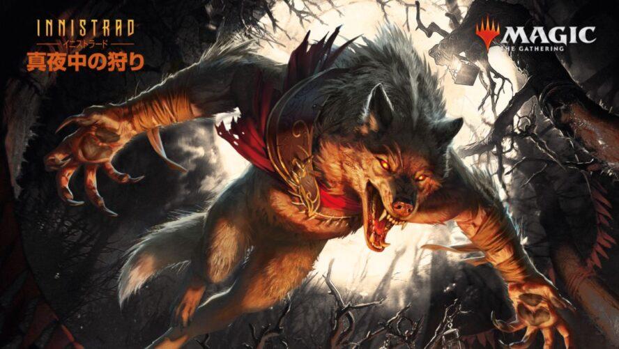 MTG「イニストラード:真夜中の狩り」収録カードリスト情報まとめ