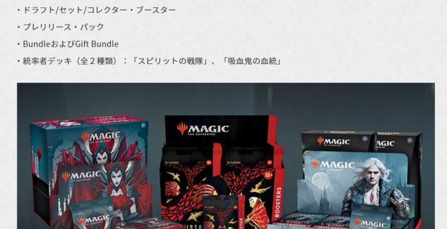 製品パッケージは現在未公開で、デッキ名の「スピリットの戦隊」と「吸血鬼の血統」のみ公開