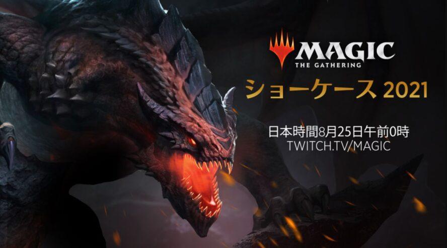 MTG「マジック・ショーケース2021」公開情報まとめ!