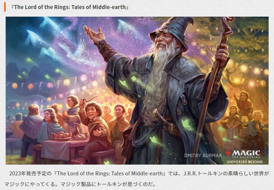 『The Lord of the Rings: Tales of Middle-earth』